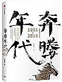 奔腾年代——互联网与中国1995—2018