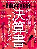 週刊東洋経済 2019年11/16号 [雑誌]