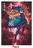 キノの旅VII the Beautiful World<キノの旅> (電撃文庫)