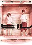 ヒル 5巻(完) (バンチコミックス)