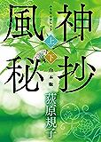 風神秘抄【上下合本版】 (徳間文庫)