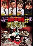 麻雀最強戦2015 ファイナル 下巻 [DVD]