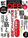 日経おとなのOFF2016年02月号[雑誌]