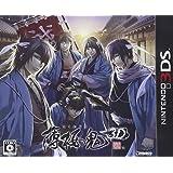 薄桜鬼3D(通常版) - 3DS