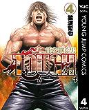 TOUGH 龍を継ぐ男 4 (ヤングジャンプコミックスDIGITAL)