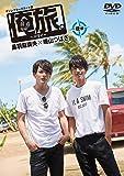 【早期購入特典あり】俺旅。~ハワイ ~後編 黒羽麻璃央×崎山つばさ(ポストカード付) [DVD]