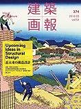 建築画報374号 (近未来の構造設計)