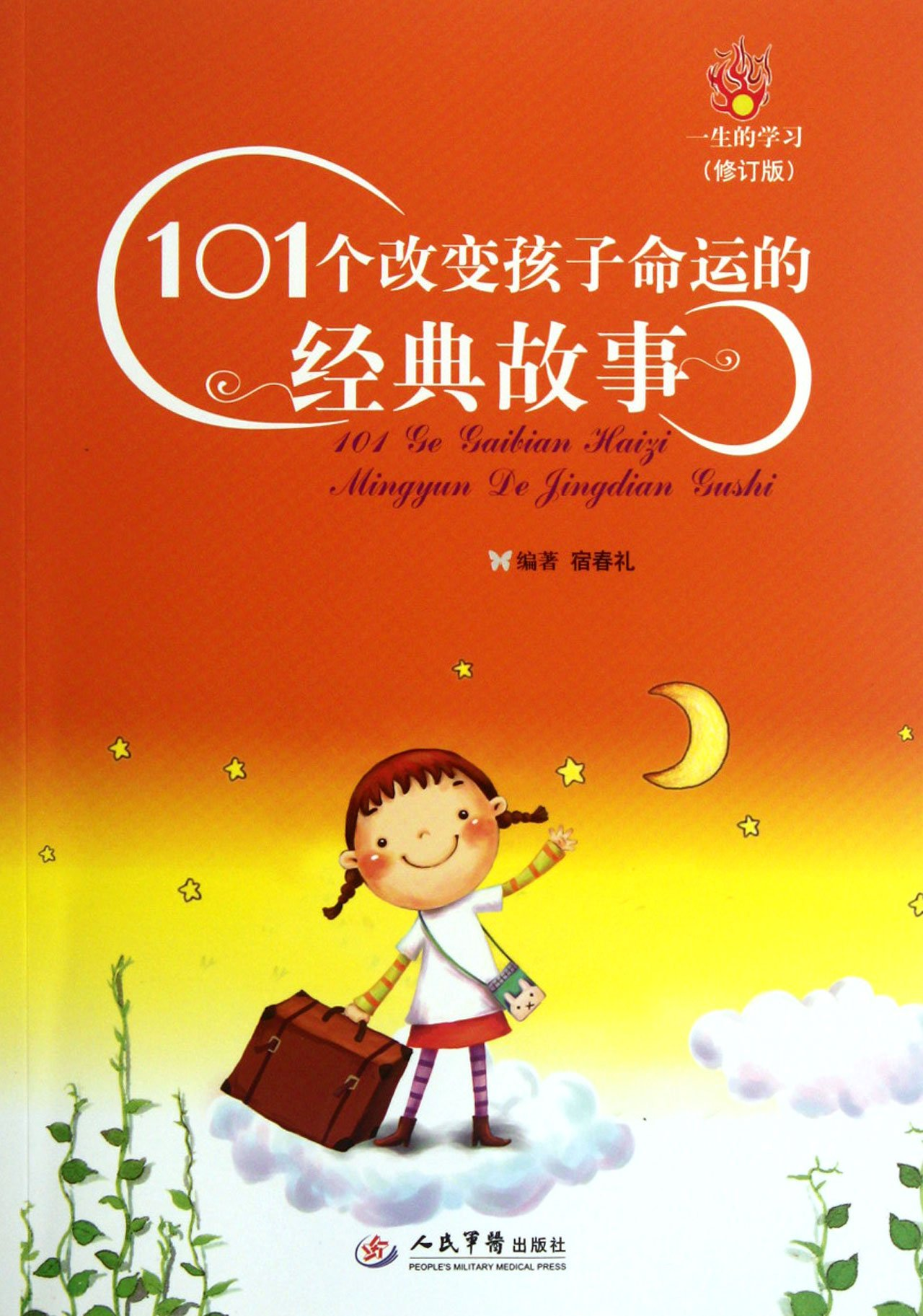 101 Classic Stories Changing Childrens Life (Revised Edition) (Chinese Edition) ebook