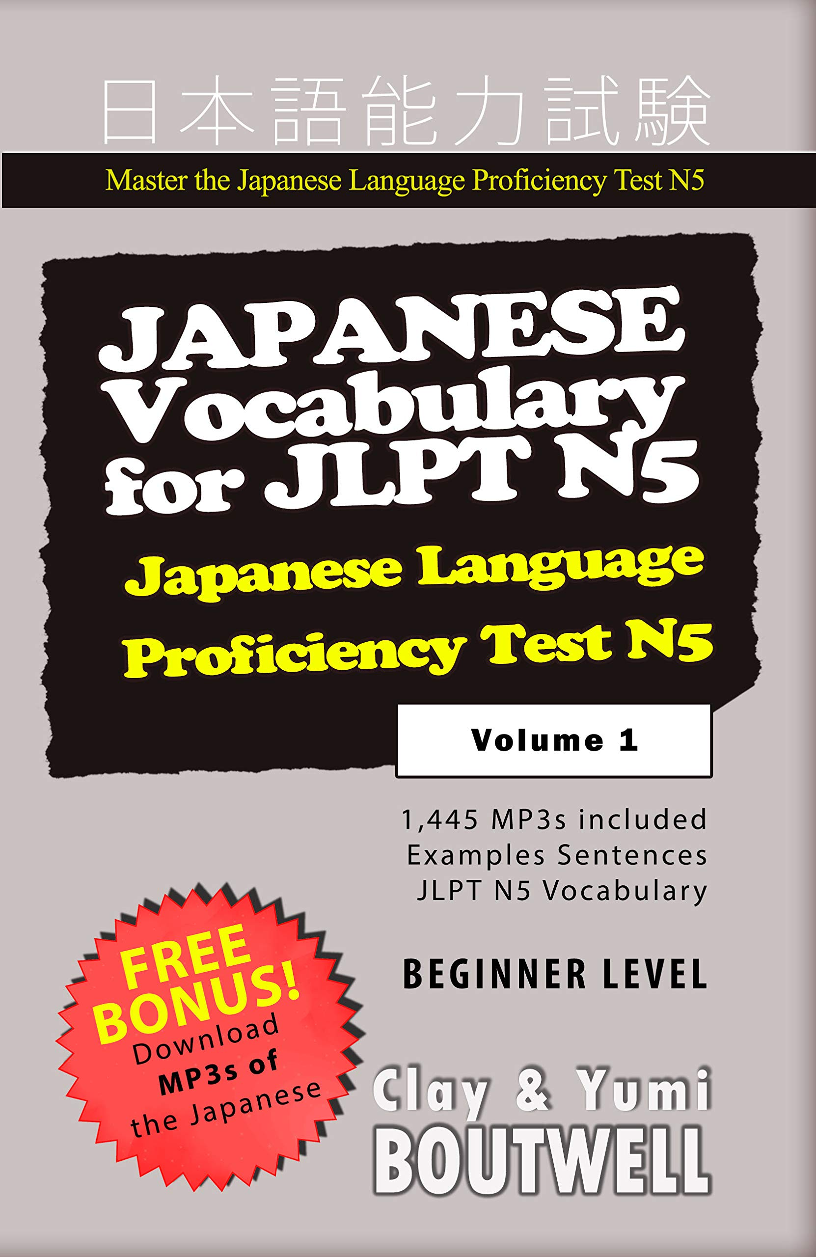 Japanese Vocabulary for JLPT N5: Master the Japanese