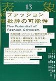 表象13:ファッション批評の可能性