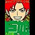 巨娘(3) (アフタヌーンコミックス)