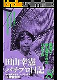 田山幸憲パチプロ日記(8)