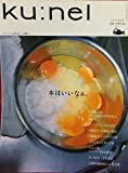 ku:nel ( クウネル ) 2004年 3月1日号