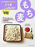 安うま食材ダイエット!vol.2 もち麦 (レタスクラブムック)