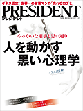 PRESIDENT (プレジデント) 2017年 7/31号 [雑誌]