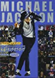 永遠のキング・オブ・ポップ THE LIFE AND TIMES OF THE KING OF POP 1958-2009 [DVD]
