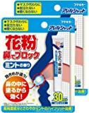 アレルシャット 花粉 鼻でブロック ミント チューブ入 30日分×2個