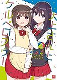 大上さんとケルベロスゥ!: 2 (4コマKINGSぱれっとコミックス)