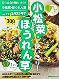 安うま食材使いきり! Vol.11 小松菜・ほうれん草 60162-64 (レタスクラブムック)
