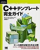 C++ テンプレート完全ガイド (Programmer's SELECTION)