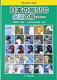 日本の鳥550 水辺の鳥 増補改訂版 (ネイチャーガイド)