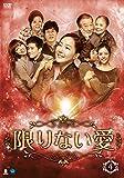 限りない愛 DVD-BOX4