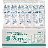 【PM2.5対応】日本製マスクMサイズ 50枚入(個別包装)】