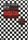 マーケティング戦争 全米No.1マーケターが教える、勝つための4つの戦術