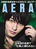 AERA (アエラ) 2019年 5/20 号【表紙:横浜流星】[雑誌]