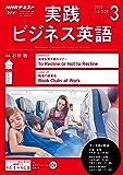 NHKラジオ 実践ビジネス英語 2020年 3月号 [雑誌] (NHKテキスト)