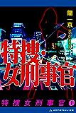 特捜・女刑事官(1) 特捜女刑事官