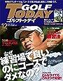 GOLF TODAY 2017年12月号 No.546