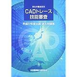 CADトレース技能審査 平成27年度出題過去問題集