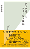 クジラ博士のフィールド戦記 (光文社新書)