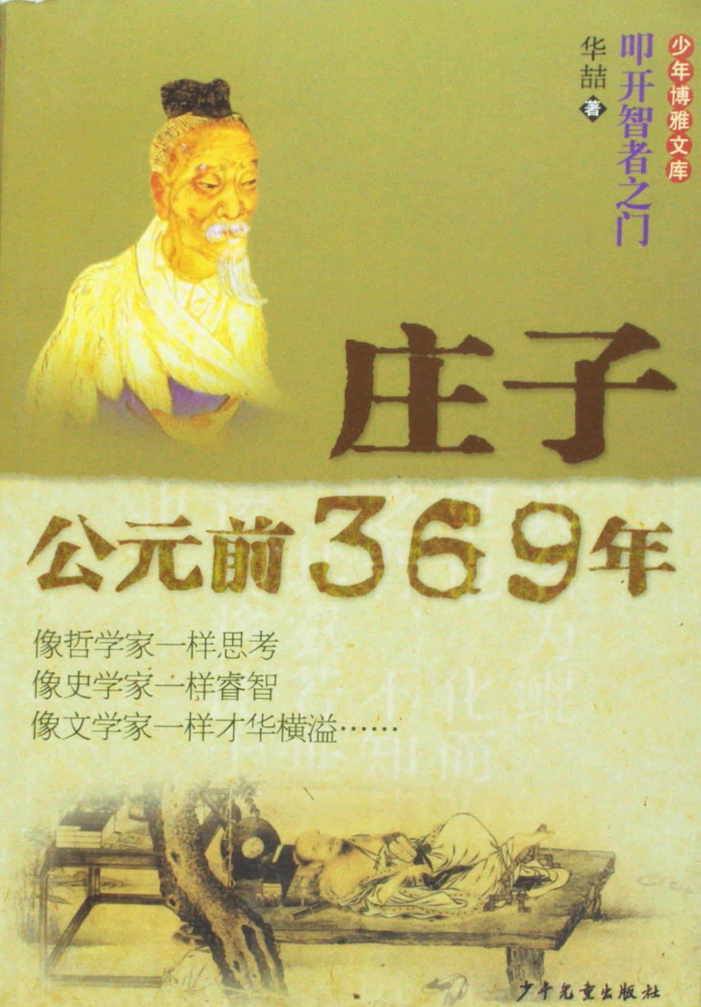 Read Online Young Liberal Arts Library: Open Wise Man's Door  chuang-tzu in 369 B.C. (Chinese Edition) pdf epub