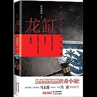 龙缸 (马未都、冯唐 联袂推荐! 一部由业内著名拍卖企业主管以亲身经历书写的传奇小说!)