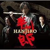 『半次郎』 オリジナルサウンドトラック