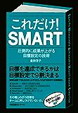 これだけ! SMART 【これだけ!シリーズ】