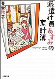 派遣社員あすみの家計簿 (小学館文庫キャラブン!)