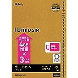 IIJmio SIMカード ウェルカムパック 標準SIM ( バンドルクーポンキャンペーン中 4GB増量×3ヵ月間 )【Amazon.co.jp 限定】