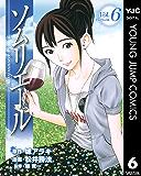 ソムリエール 6 (ヤングジャンプコミックスDIGITAL)