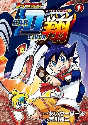 ライブオン CARDLIVER 翔 DVD