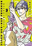 ボンクラボンボンハウス(3)【電子限定特典付】 (FEEL COMICS)