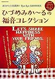ひづめみか~るの福音コレクション~ありがとう30周年!Bye Bye SWIMMER (カドカワムック 709)