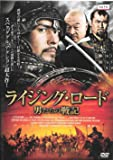 ライジング・ロード 男たちの戦記 [DVD]