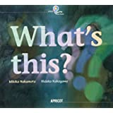 キッズ英語絵本シリーズ キッズ英語絵本 Vol.10 What's this ? (CD付)