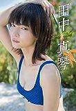 【デジタル限定】田中真琴写真集「Short Trip」 週プレ PHOTO BOOK