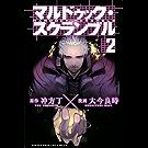 マルドゥック・スクランブル(2) (週刊少年マガジンコミックス)