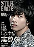 STER EDGE 006: ロマンアルバム