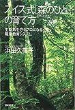 スイス式[森のひと]の育て方――生態系を守るプロになる職業教育システム